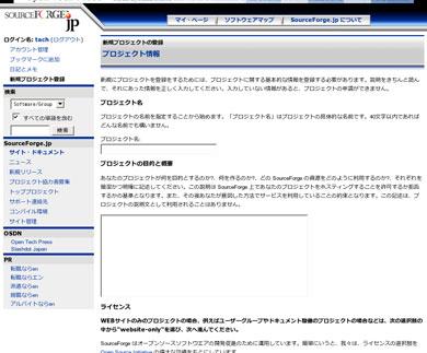 プロジェクト情報入力ページ