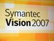 ストレージ統合を果たすVeritas NetBackup 6.5を発表、Symantec