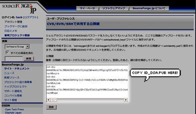sfjp-account_editsshkey.jpg