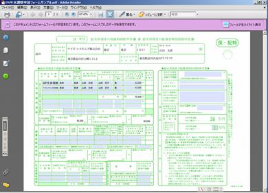 pdf 印刷 フォームフィールド除外