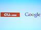 KDDI、GmailベースのWebメールサービスを提供
