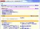 オウケイウェイヴ、JTB-CWTにFAQ作成管理ツールを提供
