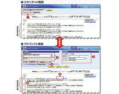 「QuickSolution」検索画面イメージ
