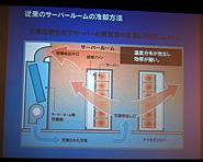 従来のサーバルームの冷却方法