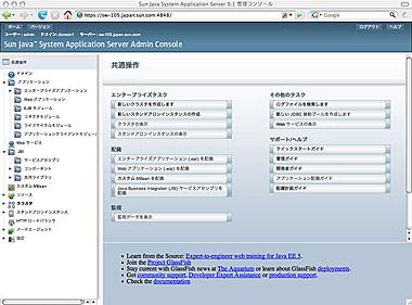 NetBeansとの統合利用