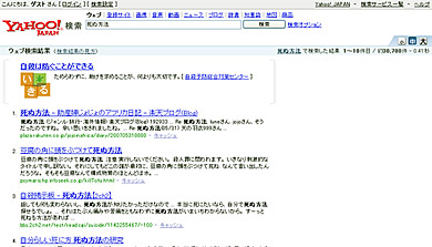 自殺に関連するキーワードで検索すると、結果画面上部にメッセージとロゴが表示される