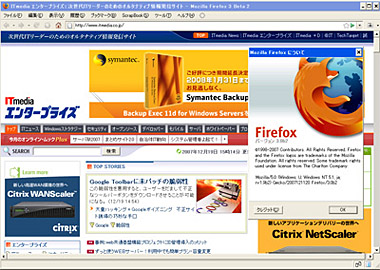 Firefox 3のβ2