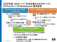 2008年度のブレードサーバの重点施策