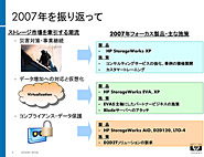 2007年のストレージ事業戦略