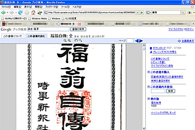 「Googleブック検索」で福澤諭吉の著作などが閲覧可能に