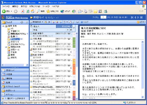 09Outlook-Web-Access.jpg