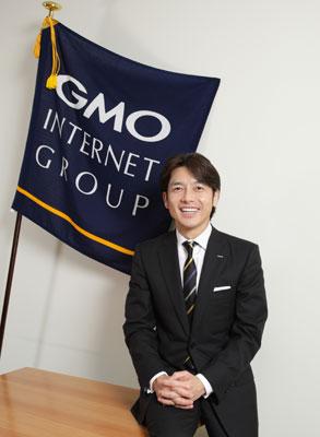 GMOインターネットグループ代表取締役会長兼社長の熊谷氏