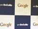 GoogleとNTTドコモ、インターネットサービスで提携