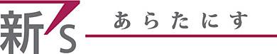 「新s あらたにす」のロゴ