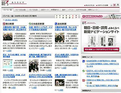 新サイトのデザイン。「asahi.com」に似てなくもない