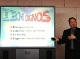 混乱するBI市場の行方:買収後は「IBM Cognos」でブランド展開——米Cognos副社長