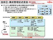構成管理記述言語「RCXML」