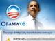 オバマ氏のサイトが改ざん被害、クリントン氏のサイトへ勝手に飛ぶ?