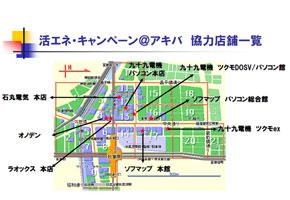 akiba-slide02.jpg