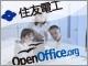 「コスト削減以外の目的がないと成功しない」——住友電工がOpenOffice.orgを採用した理由