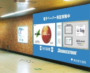 新宿駅構内のデジタルサイネージのイメージ