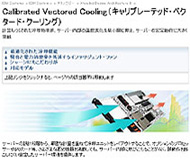 Calibrated Vectored Coolingの解説