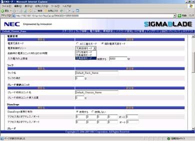 SigmaSystemCenterの電力管理機能