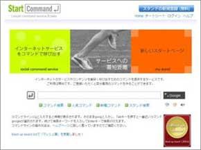 StartCommand