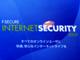 エフ・セキュア、個人向けセキュリティ市場に本腰