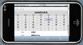 iphone-feed02.jpg