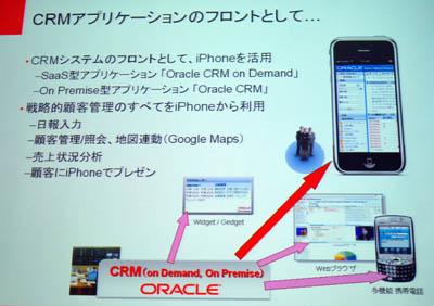 oracleiphone02.jpg