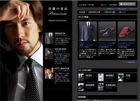 洋服の青山Premium オンラインストア