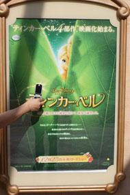 NFCケータイとポスター