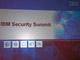 IBM Security Summit 2008:セキュリティの世界に存在感を示すIBM——包括的な小売業界向けサービスも発表