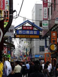 神田の西口商店街