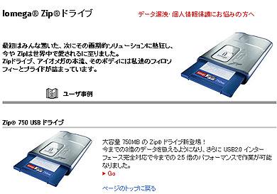 Zip製品サイト