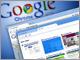 Google Chromeの開発者向けアップデート公開