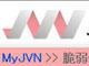 IPA、脆弱性情報の収集ツール「MyJVN」を公開