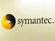シマンテック、情報リスク管理を強化する製品群を発表