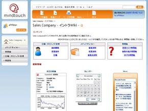 「Deki Wiki」の画面