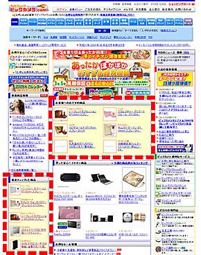 「ビックカメラ.com」のトップページ