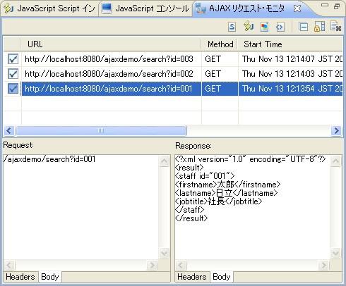 Ajaxデバッグの例。非同期通信の内容を表示