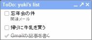 yu_gmail2.jpg