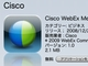 Cisco、WebExのiPhoneアプリを公開