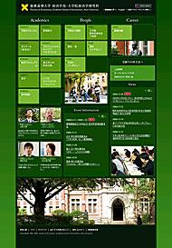 「慶應義塾大学経済学部・大学院経済学研究科」サイト