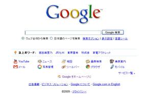 google-sasshin-01.jpg