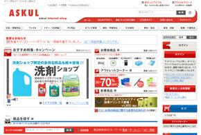 アスクル・インターネットショップのイメージ