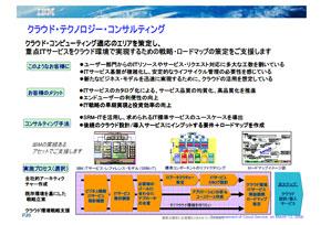 クラウド・テクノロジー・コンサルティング・サービス