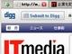 Digg、参照URLを短縮できる「DiggBar」を公開