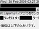 「バイアグラ買いますか?」——日本人向けスパムが活発に